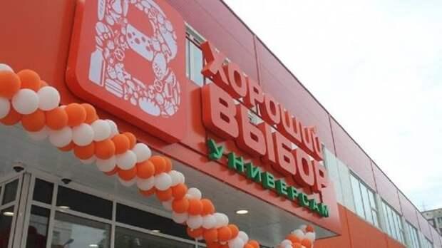 Новые продукты: в Новосибирске появились первые магазины «Хороший выбор»