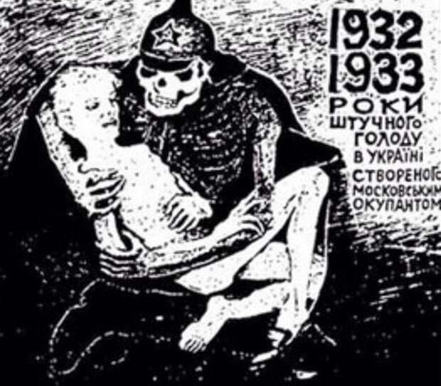 """Как Сталин """"организовал"""" голод на Украине"""
