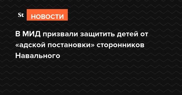 В МИД призвали защитить детей от «адской постановки» сторонников Навального
