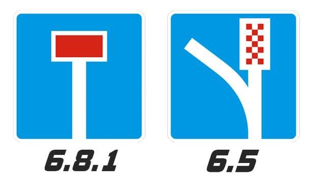"""""""Похож на тупик"""": для чего на дорогах ставят знак 6.5 и что он означает?"""