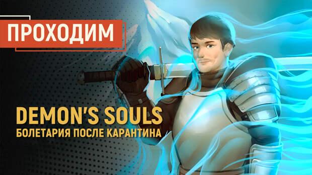 Demon's Souls (2020): Demon's Souls. Болетария после карантина