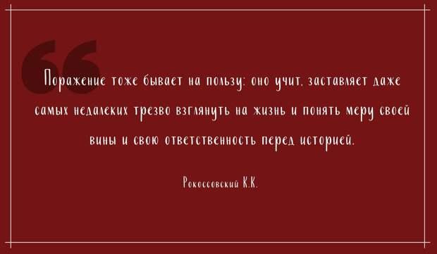 Самые вдохновляющие высказывания советских полководцев
