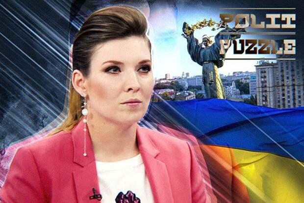 Скабеева рассказала, какую беду принесет киевский шабаш вышиванок