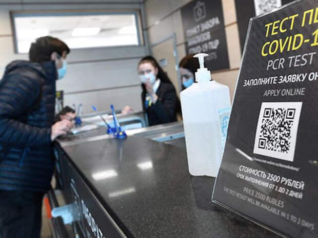 Возвращающиеся из-за границы россияне будут сдавать обязательный тест на коронавирус