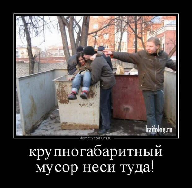 Русские демотиваторы про девушек (40 фото)