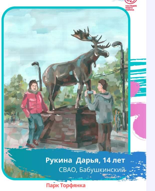 Школьница из Бабушкинского стала призером городского конкурса рисунков
