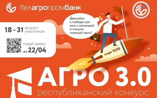 Белагропромбанк проводит конкурс по поддержке и развитию молодежного предпринимательства.