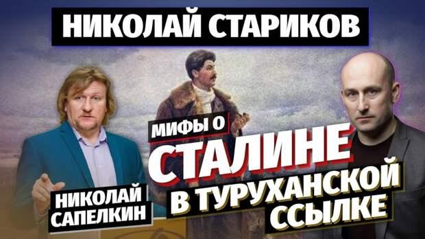 Мифы о Сталине в Туруханской ссылке. Два Николая Сапелкин и Стариков