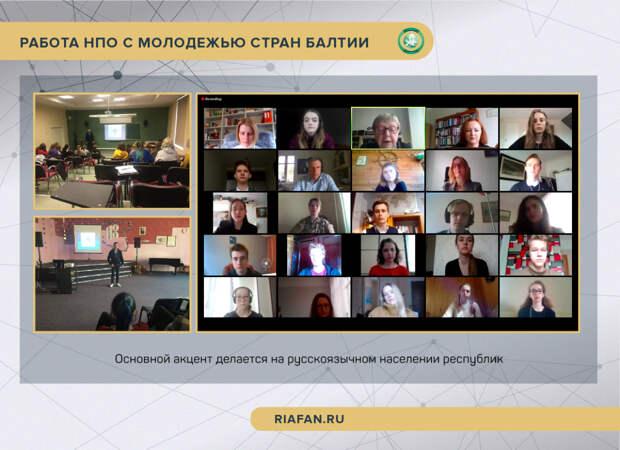 Как НАТО формирует антироссийские взгляды у молодежи стран бывшего СССР