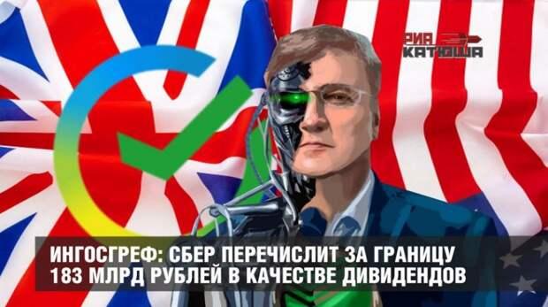 Ростовщик Греф перечислит своим хозяевам за границу 183 млрд рублей