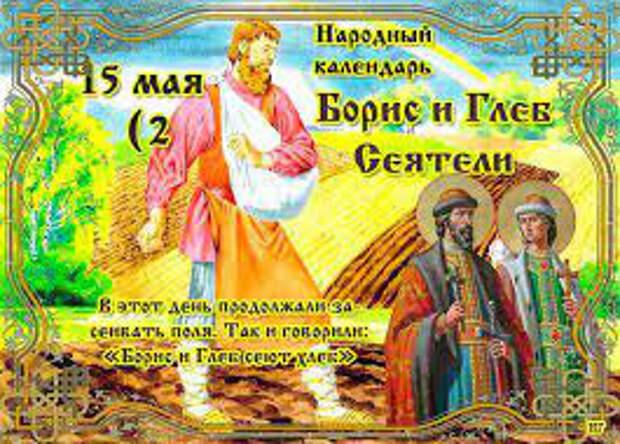 Народный календарь. Дневник погоды 15 мая 2021 года