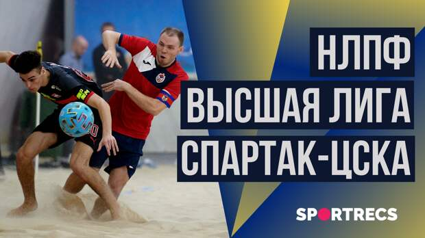 НЛПФ Высшая лига. Спартак - ЦСКА