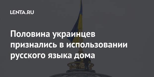 Половина украинцев признались в использовании русского языка дома