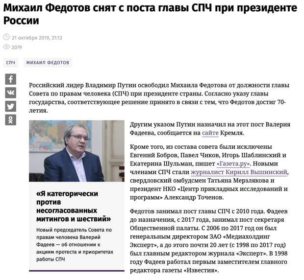 В России наконец-то! появился Совет по правам человека