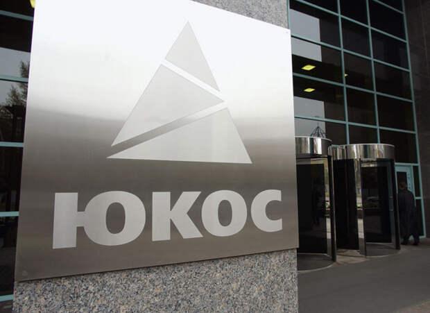 Суд в Лондоне отказал экс-акционерам ЮКОСа в возобновлении производства