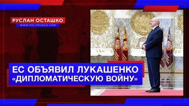 Евросоюз объявил Лукашенко «дипломатическую войну», получив в ответ троллинг