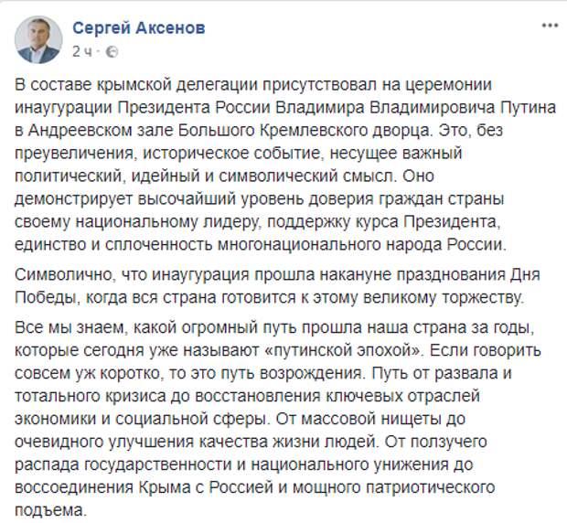 Севастополь и Крым в команде президента