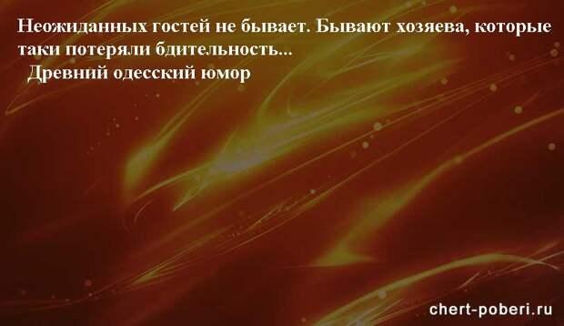 Самые смешные анекдоты ежедневная подборка chert-poberi-anekdoty-chert-poberi-anekdoty-51591112082020-15 картинка chert-poberi-anekdoty-51591112082020-15