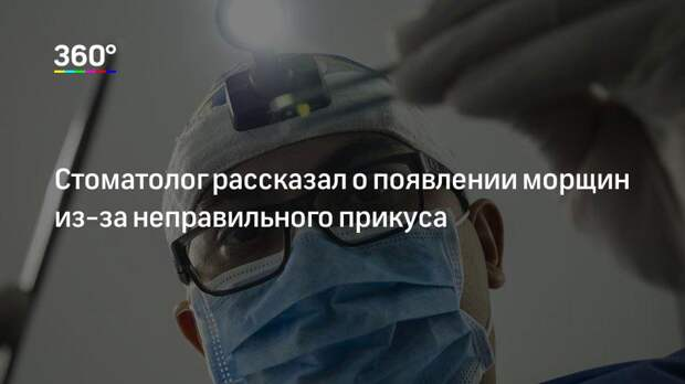 Стоматолог рассказал о появлении морщин из-за неправильного прикуса