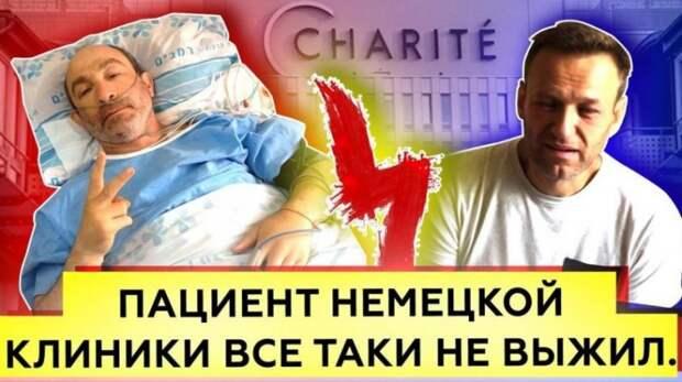 Пациент немецкой клиники Шарите мэр Харькова Кернес Геннадий Адольфович