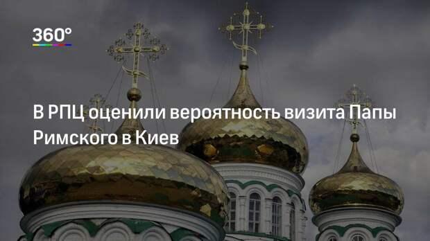 В РПЦ оценили вероятность визита Папы Римского в Киев