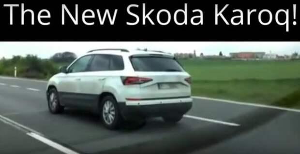 Средь бела дня: кроссовер Skoda Karoq «пойман» на шоссе