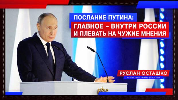 Послание Путина: главное – внутри России, а чужие мнения об этом – мы известно, где вертели