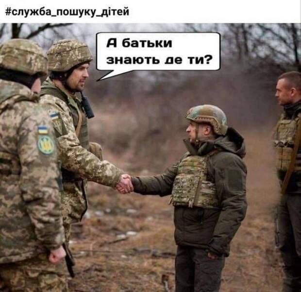 Украина-2021: Зеленского-таки сделают людину обиженную хулиганами?