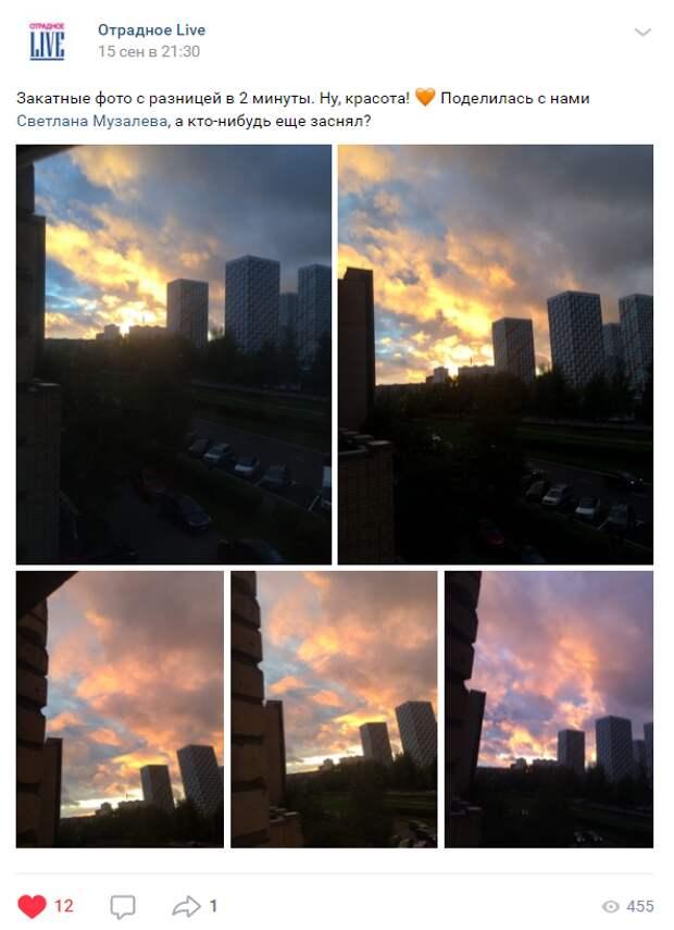 Фото дня: закат с разницей в две минуты