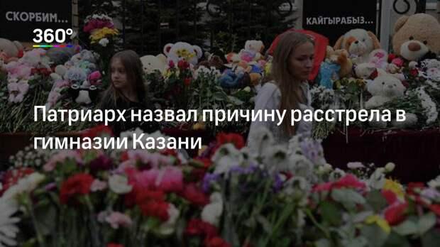 Патриарх назвал причину расстрела в гимназии Казани