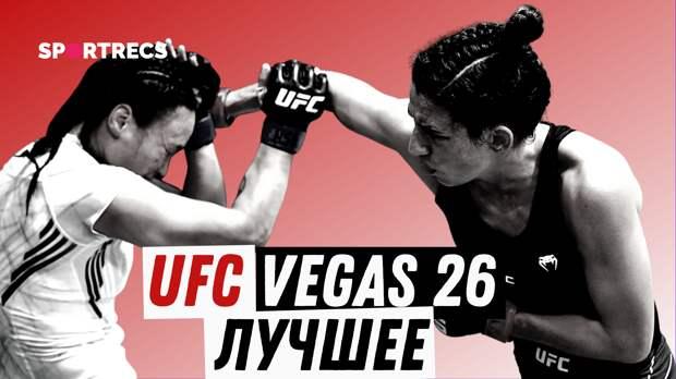 UFC Vegas 26. Лучшее