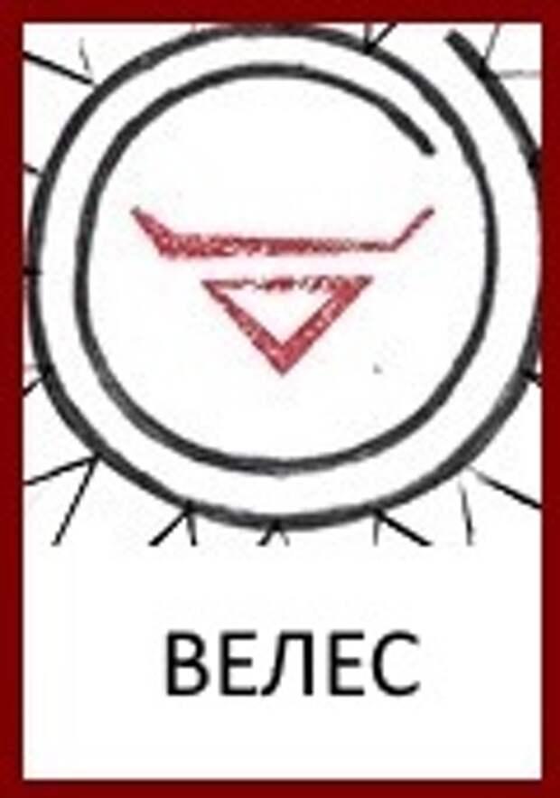 Славянские Боги: Знак Бога Велеса