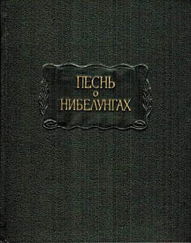 Германо-скандинавский эпос. Песнь о нибелунгах.