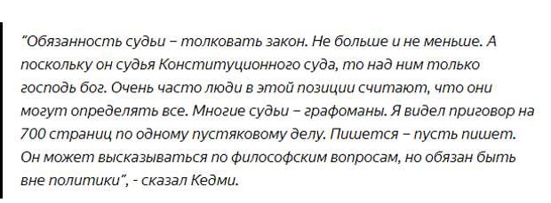 """Яков Кедми ответил цитатой Сталина судье Конституционного суда, назвавшему СССР """"преступным"""""""