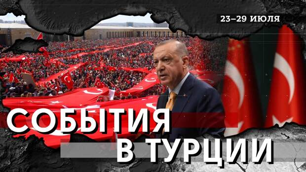 Турецкая политика более нестабильна, чем когда-либо