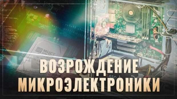 Возрождение российской микроэлектроники! Грамотные решения правительства