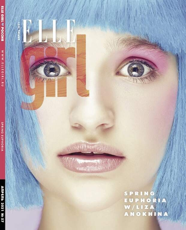 Лиза Анохина на обложке журнала «ELLE Girl»