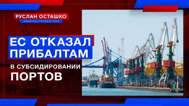 Евросоюз отказал прибалтам в субсидировании модернизации портов