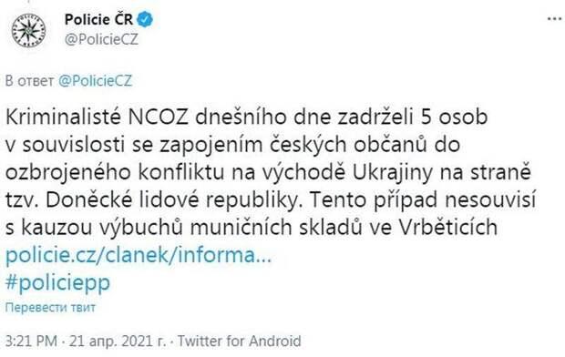 В Чехии начались облавы на добровольцев, защищавших Донбасс