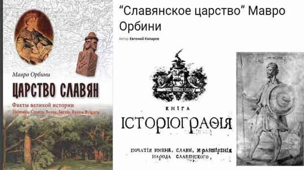 Мавро Орбини — Славянское Царство. Читать онлайн бесплатно. Часть  11
