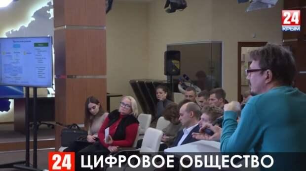 IT Крым: участники конкурса «Цифровой прорыв» презентовали свои проекты