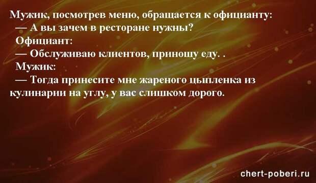Самые смешные анекдоты ежедневная подборка chert-poberi-anekdoty-chert-poberi-anekdoty-51591112082020-14 картинка chert-poberi-anekdoty-51591112082020-14