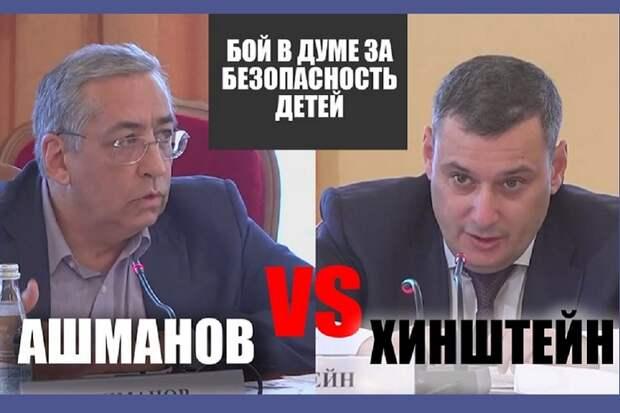 Ашманов vs Хинштейн – о допустимости внедрения ДО и ЦОС в интернете