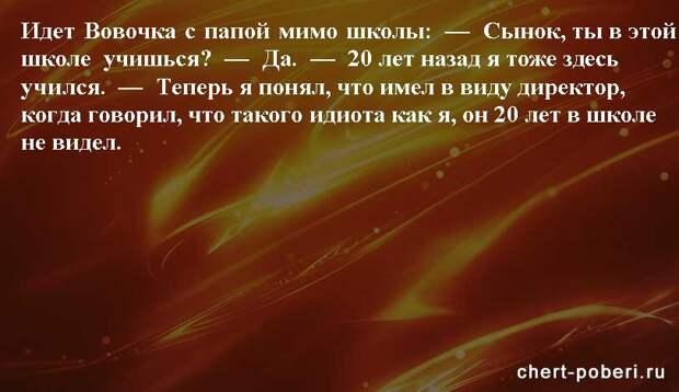 Самые смешные анекдоты ежедневная подборка chert-poberi-anekdoty-chert-poberi-anekdoty-17150303112020-4 картинка chert-poberi-anekdoty-17150303112020-4