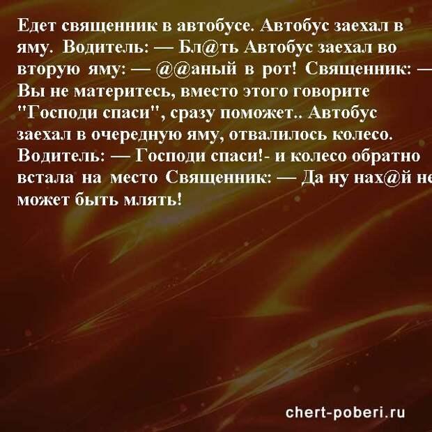 Самые смешные анекдоты ежедневная подборка chert-poberi-anekdoty-chert-poberi-anekdoty-51530603092020-1 картинка chert-poberi-anekdoty-51530603092020-1