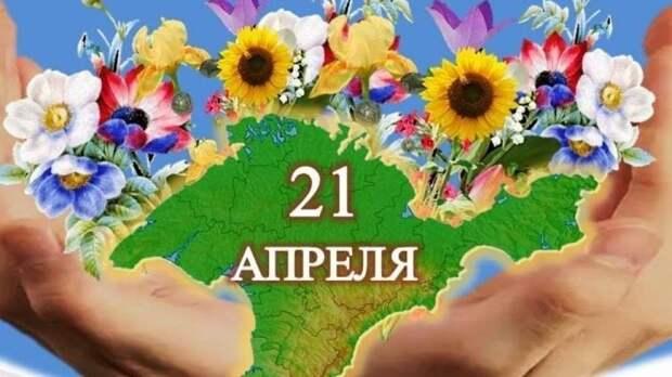 Обращение руководства Белогорского района по случаю Дня возрождения реабилитированных народов Крыма