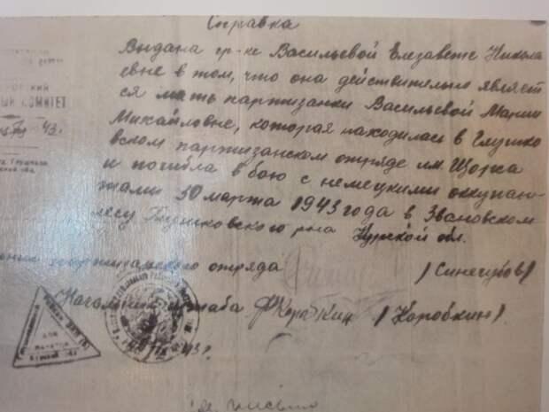 «Моя веснянка». История любви подпольщицы и немецкого офицера