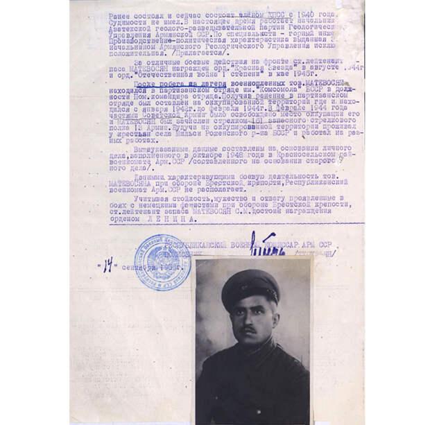 На фото: наградной лист Матевосяна