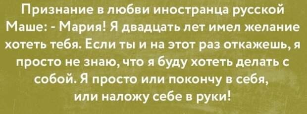 Михаил Самуэльевич, что вы можете сказать за секс?