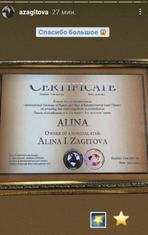 В честь олимпийской чемпионки Загитовой назвали звезду в созвездии Тельца